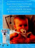Высокочастотная искусственная вентиляция легких в неонатологии - Любименко В.А., Мостовой А.В., Иванов С.Л. - 2002 год