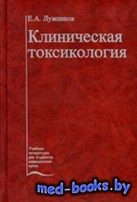Клиническая токсикология - Лужников Е.А. - 1994 год