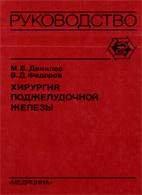 Хирургия поджелудочной железы - Данилов М.В., Федоров В.Д. - 1995 год - 512 с.