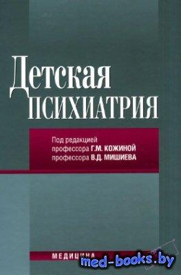 Детская психиатрия - Г.М. Кожина, В.Д. Мишиев, В.И. Коростий и др. - 2002 г ...