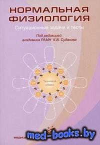 Нормальная физиология Ситуационные задачи и тесты - Судаков К.В - 2011 год