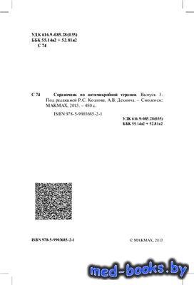 Справочник по антимикробной терапии - Козлов Р.С., Дехнич А.В. - 2013 год - ...