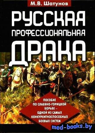 Русская профессиональная драка - Максим Шатунов - 1998 - 72 с.