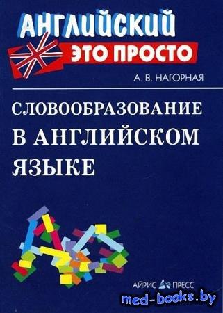 Словообразование в английском языке - А.В. Нагорная - 2015 - 96 с.