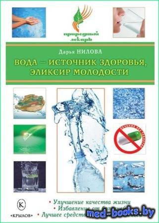 Вода - источник здоровья, эликсир молодости - Дарья Нилова - 2010 - 91 илл. ...