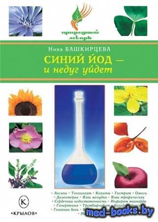Синий йод – и недуг уйдет - Нина Башкирцева - 2009 - 119 с.