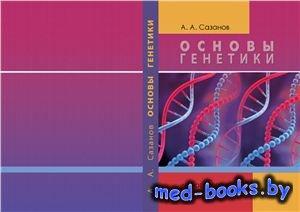 Основы генетики - Сазанов А.А. - 2012 год