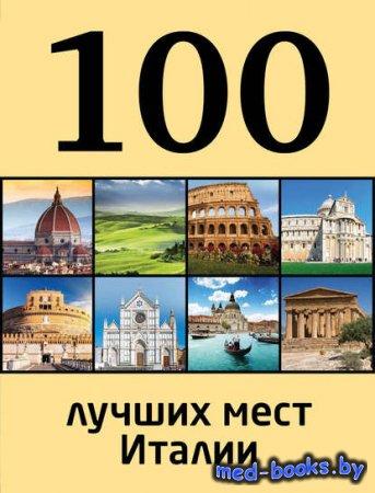 100 лучших мест Италии - Елена Никитина - 2014 год