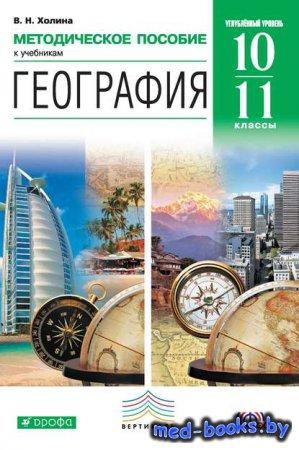 Методическое пособие к учебникам В. Н. Холиной «География. Углубленный уровень». 10–11 классы - В. Н. Холина