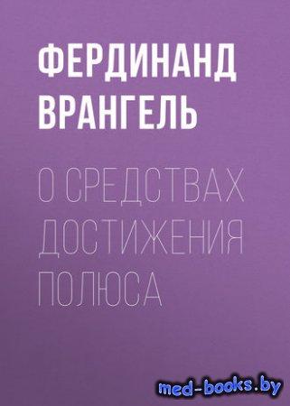 О средствах достижения полюса - Фердинанд Врангель - 1846 год