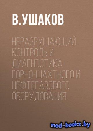 Неразрушающий контроль и диагностика горно-шахтного и нефтегазового оборудования - В. Ушаков