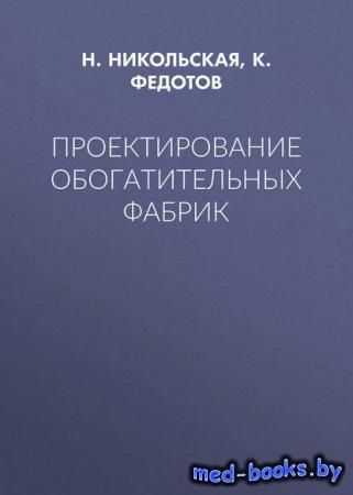 Проектирование обогатительных фабрик - Н. Никольская, К. Федотов - 2017 год
