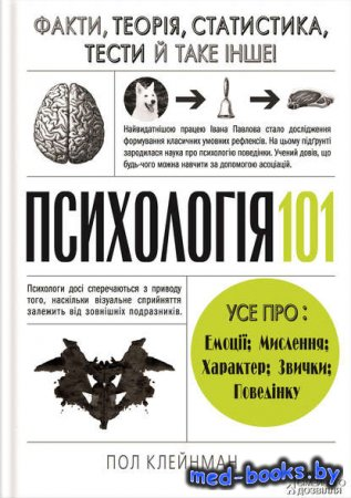 Психологія 101: Факти, теорія, статистика, тести й таке інше - Пол Клейнман ...