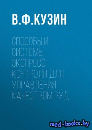 Способы и системы экспресс-контроля для управления качеством руд - В. Ф. Кузин