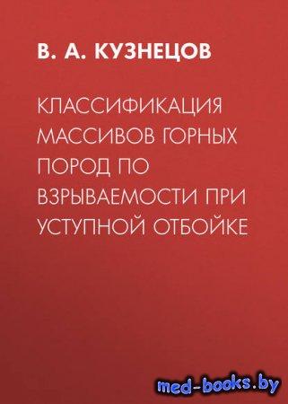 Классификация массивов горных пород по взрываемости при уступной отбойке - В. А. Кузнецов