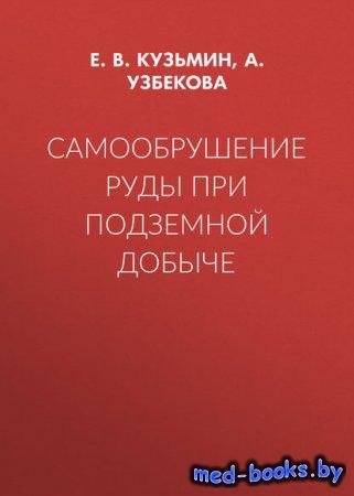 Самообрушение руды при подземной добыче - Е. В. Кузьмин, А. Узбекова - 2017 год