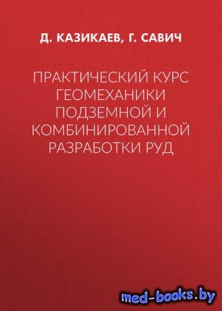 Практический курс геомеханики подземной и комбинированной разработки руд - Г. Савич, Д. Казикаев