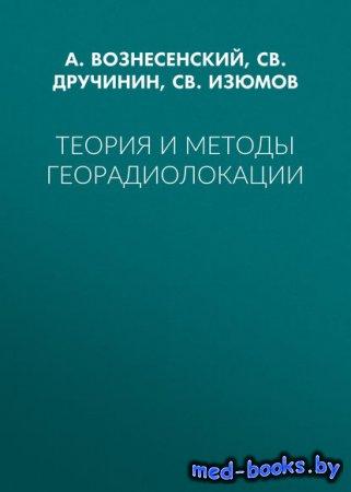 Теория и методы георадиолокации - А. Вознесенский, СВ. Дручинин, СВ. Изюмов - 2017 год
