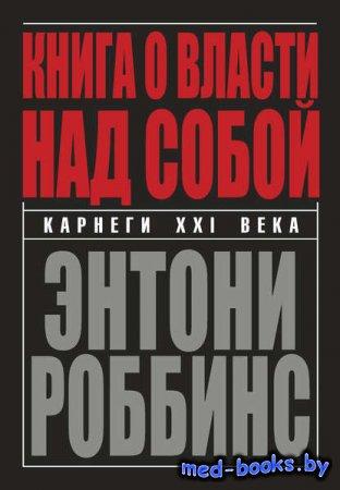 Книга о власти над собой - Энтони Роббинс - 1986 год