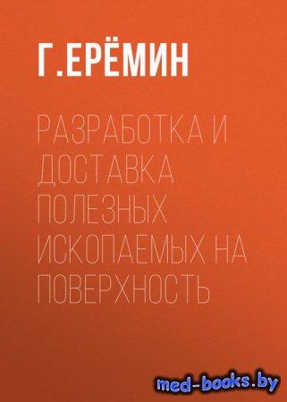 Разработка и доставка полезных ископаемых на поверхность - Г. Ерёмин