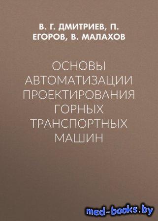 Основы автоматизации проектирования горных транспортных машин - В. Г. Дмитриев, В. Малахов, П. Егоров