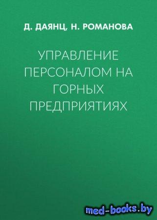 Управление персоналом на горных предприятиях - Д. Даянц, Н. Романова - 2017 год