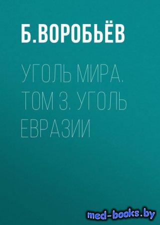 Уголь мира. Том 3. Уголь Евразии - Б. Воробьёв - 2017 год