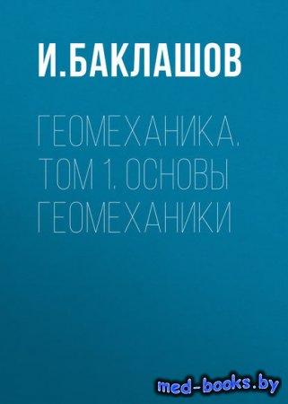 Геомеханика. Том 1. Основы геомеханики - И. В. Баклашов - 2017 год
