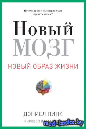 Новый мозг - Дэниел Пинк - 2006 год