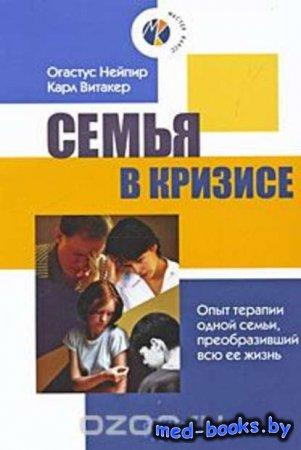 Семья в кризисе. Опыт терапии одной семьи, преобразивший всю ее жизнь - Кар ...