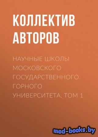 Научные школы Московского государственного горного университета. Том 1 - Ко ...
