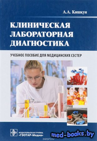 Клиническая лабораторная диагностика. Учебное пособие для медицинских сесте ...