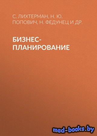Бизнес-планирование - Н. Ю. Попович, Б. Локшина, Н. Федунец, С. Лихтерман - ...