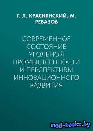Современное состояние угольной промышленности и перспективы инновационного развития - М. Ревазов, Г. Л. Краснянский