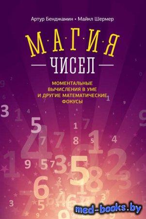 Магия чисел. Моментальные вычисления в уме и другие математические фокусы - Артур Бенджамин, Майкл Шермер