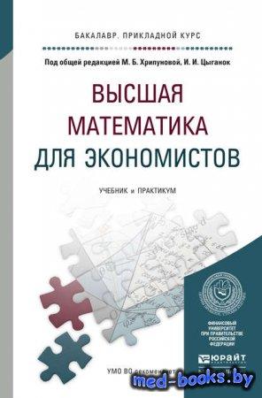 Высшая математика для экономистов. Учебник и практикум для прикладного бака ...