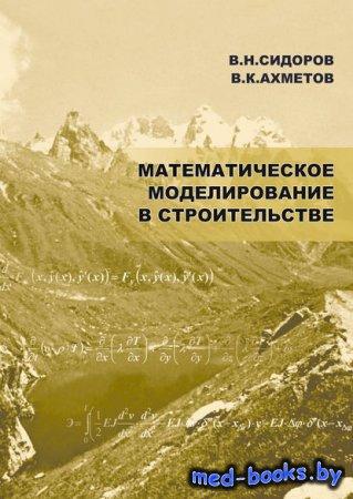 Математическое моделирование в строительстве - В. Н. Сидоров, В. К. Ахметов ...