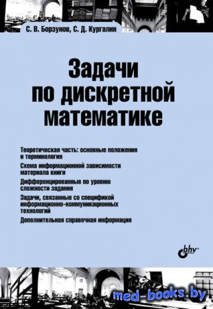 Задачи по дискретной математике - С. В. Борзунов, С. Д. Кургалин - 2016 год