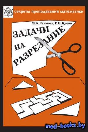 Задачи на разрезание - М. А. Екимова, Г. П. Кукин - 2017 год
