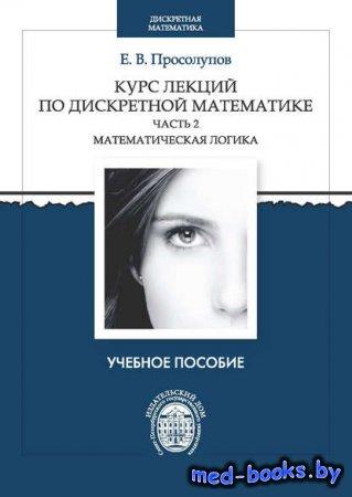 Курс лекций по дискретной математике. Часть 2. Математическая логика - Евгений Просолупов