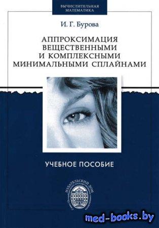 Аппроксимация вещественными и комплексными минимальными сплайнами - Ирина Бурова