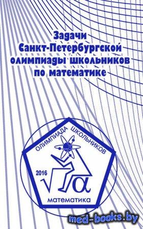 Задачи Санкт-Петербургской олимпиады школьников по математике 2016 года - А ...