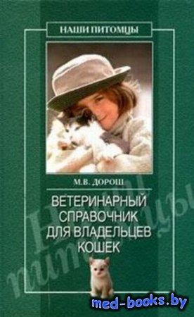 Ветеринарный справочник для владельцев кошек - Мария Дорош - 2006 год