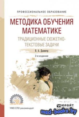 Методика обучения математике. Традиционные сюжетно-текстовые задачи 2-е изд ...