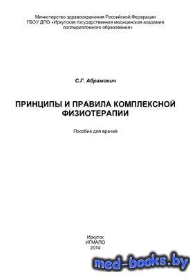 Принципы и правила комплексной физиотерапии - Абрамович С.Г. - 2014 год