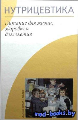 Нутрицевтика. Питание для жизни, здоровья и долголетия - Дэвис А. - 2008 год