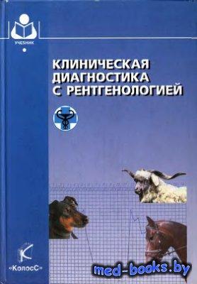 Клиническая диагностика с рентгенологией - Воронин Е.С., Сноз Г.В., Васильев М.Ф. и др. - 2006 год