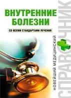 Внутренние болезни - Скворцов В.В. - 2010 год