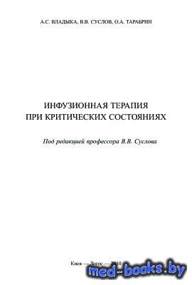Инфузионная терапия при критических состояниях - Владыка А.С., Суслов В.В., Тарабрин А.О. - 2010 год