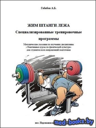 Жим штанги лежа. Специализированные тренировочные программы - Габибов Александр - 2016 - 62 с.
